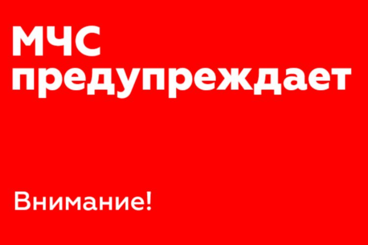 плакат МЧС предупреждает