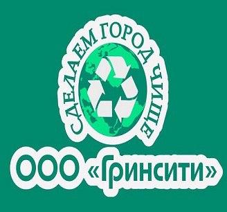 эмблема ООО Гринсити утилизация отходов в Березниках