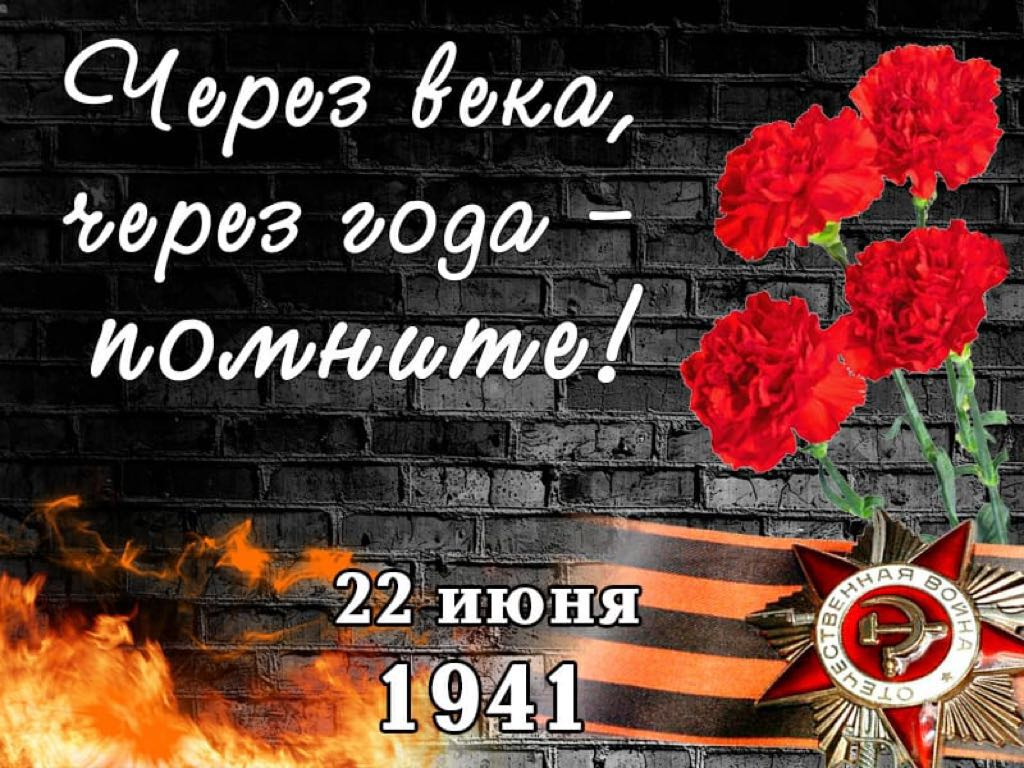 Через века, через года- помните 22 июня 1941